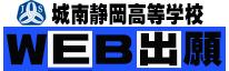 WEB出願 高等学校エントリー