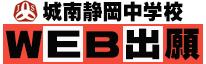 WEB出願 中学校エントリー